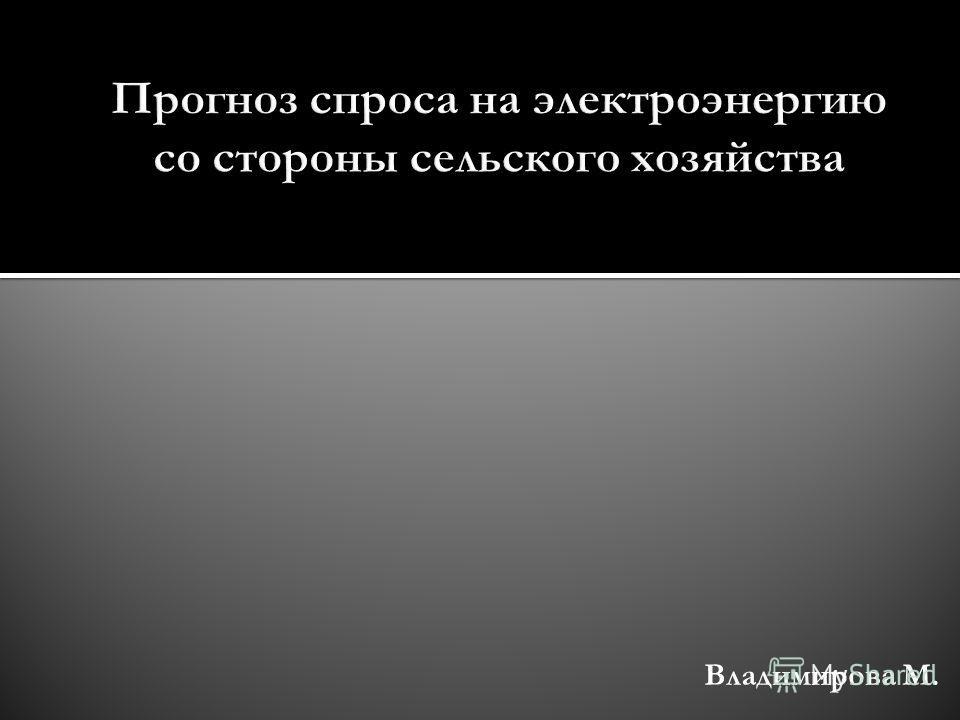Владимирова М.