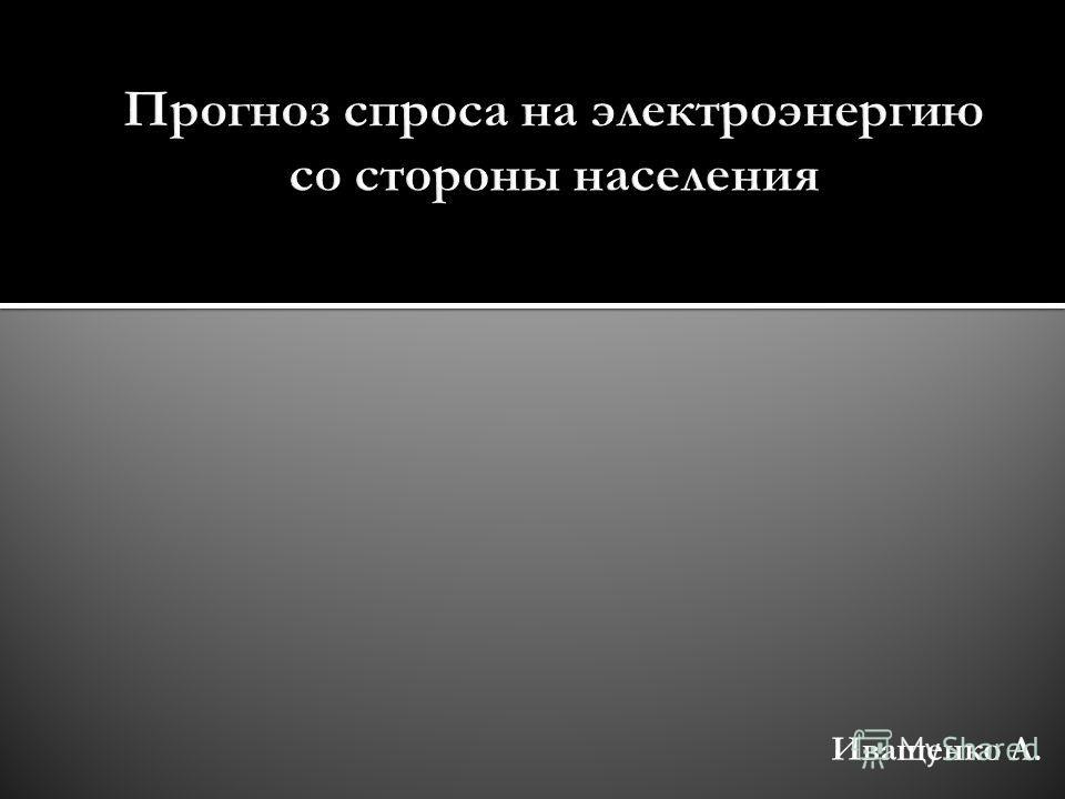 Иващенко А.