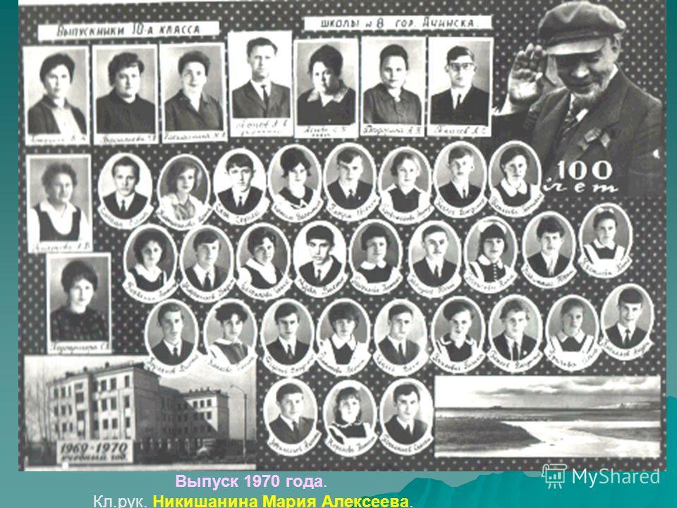 Выпуск 1970 года. Кл.рук. Никишанина Мария Алексеева.