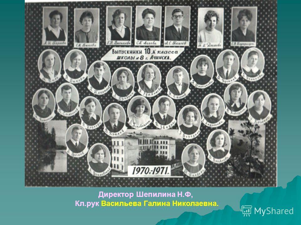 Директор Шепилина Н.Ф, Кл.рук Васильева Галина Николаевна.