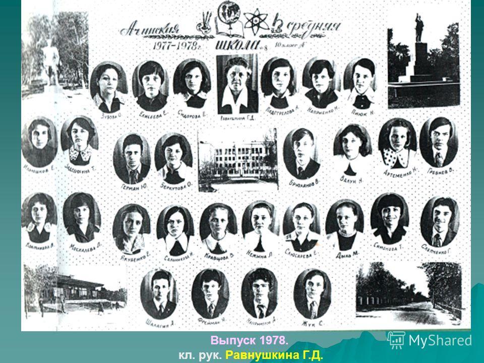 Выпуск 1978. кл. рук. Равнушкина Г.Д.