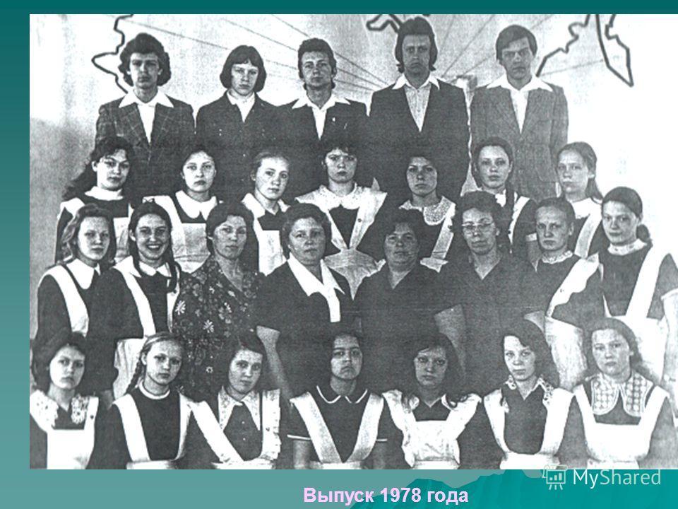 Выпуск 1978 года