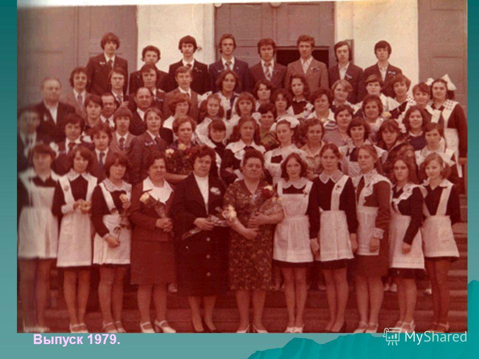 Выпуск 1979.