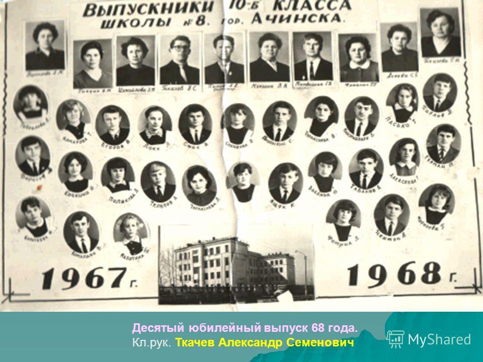 Десятый юбилейный выпуск 68 года. Кл.рук. Ткачев Александр Семенович