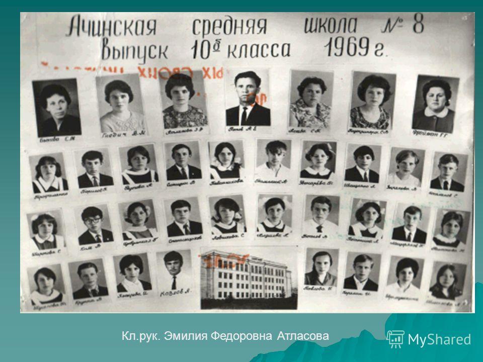 Кл.рук. Эмилия Федоровна Атласова