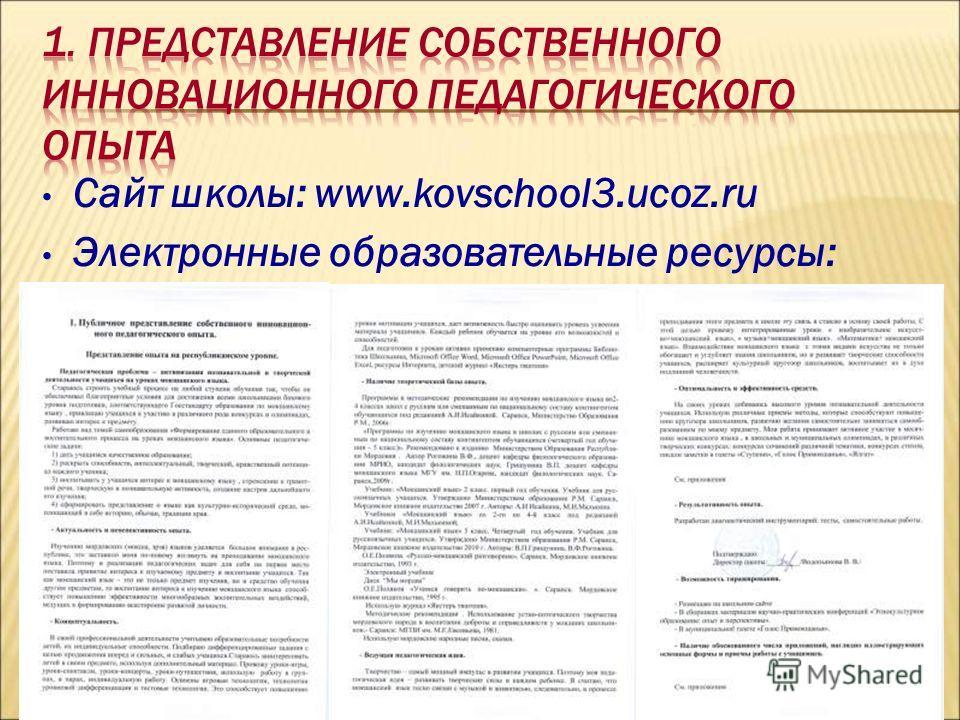 Сайт школы: www.kovschool3.ucoz.ru Электронные образовательные ресурсы: