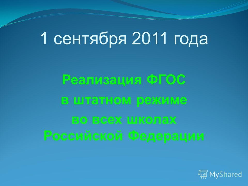 1 сентября 2011 года Реализация ФГОС в штатном режиме во всех школах Российской Федерации