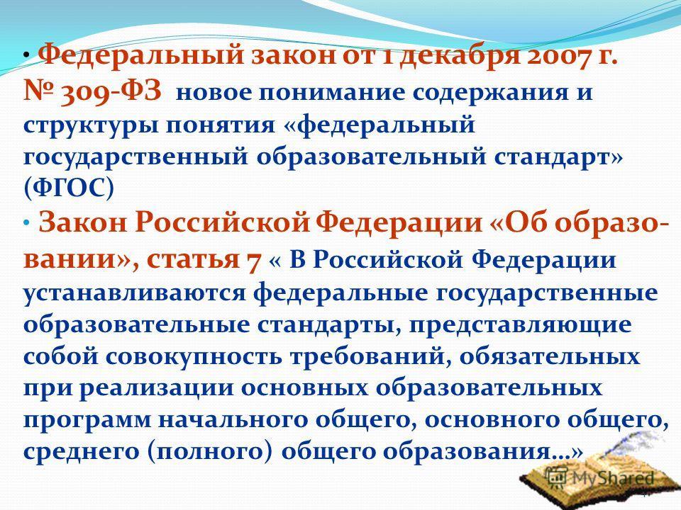 4 Федеральный закон от 1 декабря 2007 г. 309-ФЗ новое понимание содержания и структуры понятия «федеральный государственный образовательный стандарт» (ФГОС) Закон Российской Федерации «Об образо- вании», статья 7 « В Российской Федерации устанавливаю