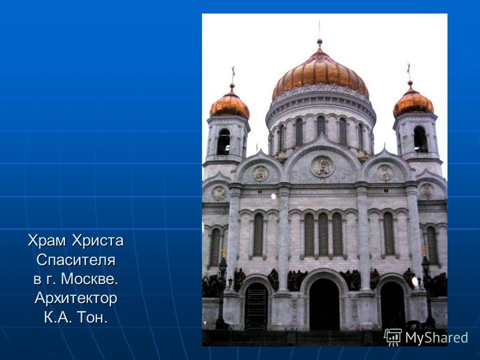 Храм Христа Спасителя в г. Москве. Архитектор К.А. Тон.