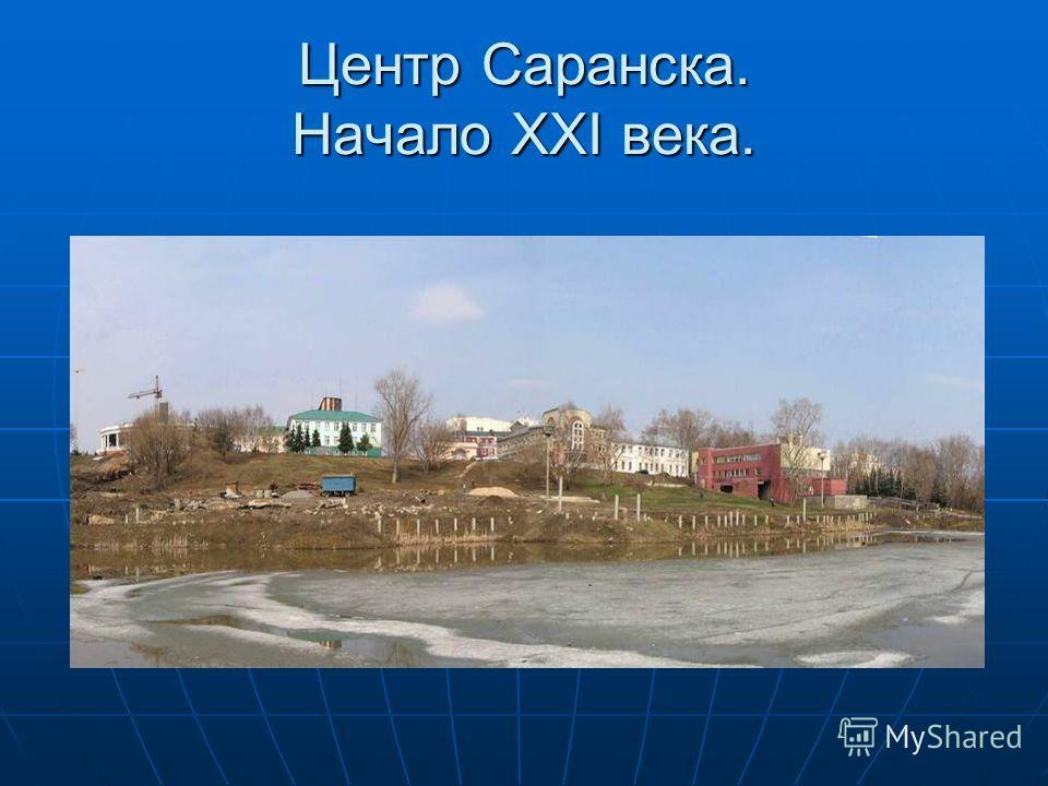 Центр Саранска. Начало XXI века.