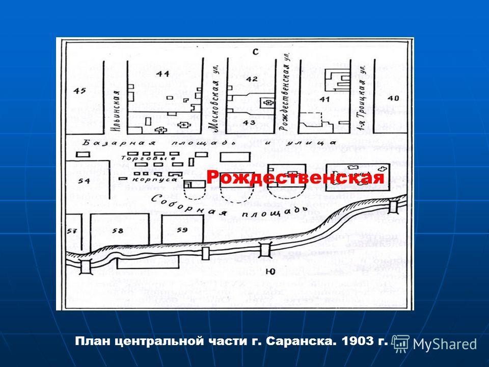 План центральной части г. Саранска. 1903 г. Рождественская