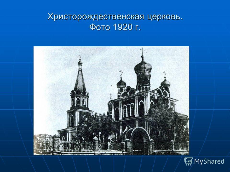 Христорождественская церковь. Фото 1920 г.