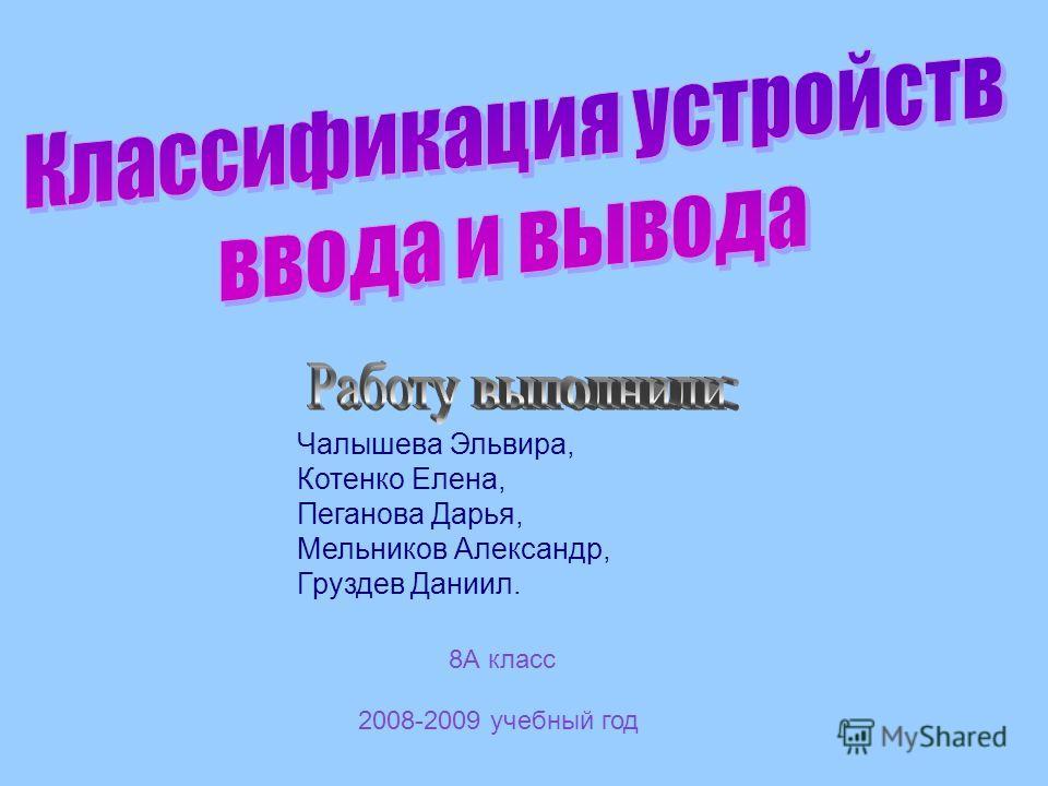 Чалышева Эльвира, Котенко Елена, Пеганова Дарья, Мельников Александр, Груздев Даниил. 2008-2009 учебный год 8А класс