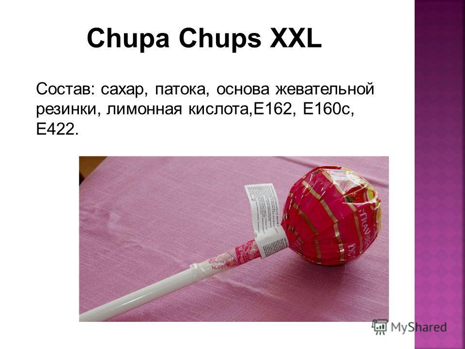 Состав: сахар, патока, основа жевательной резинки, лимонная кислота,Е162, Е160с, Е422.