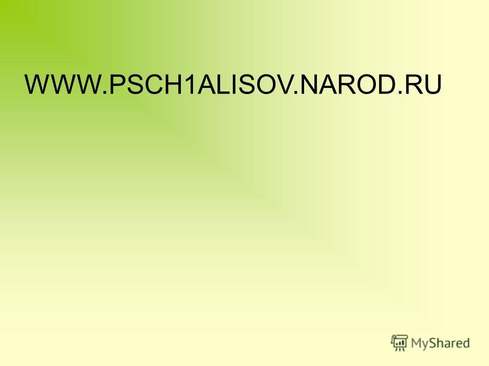 WWW.PSCH1ALISOV.NAROD.RU