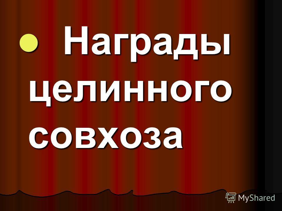 Награды целинного совхоза Награды целинного совхоза