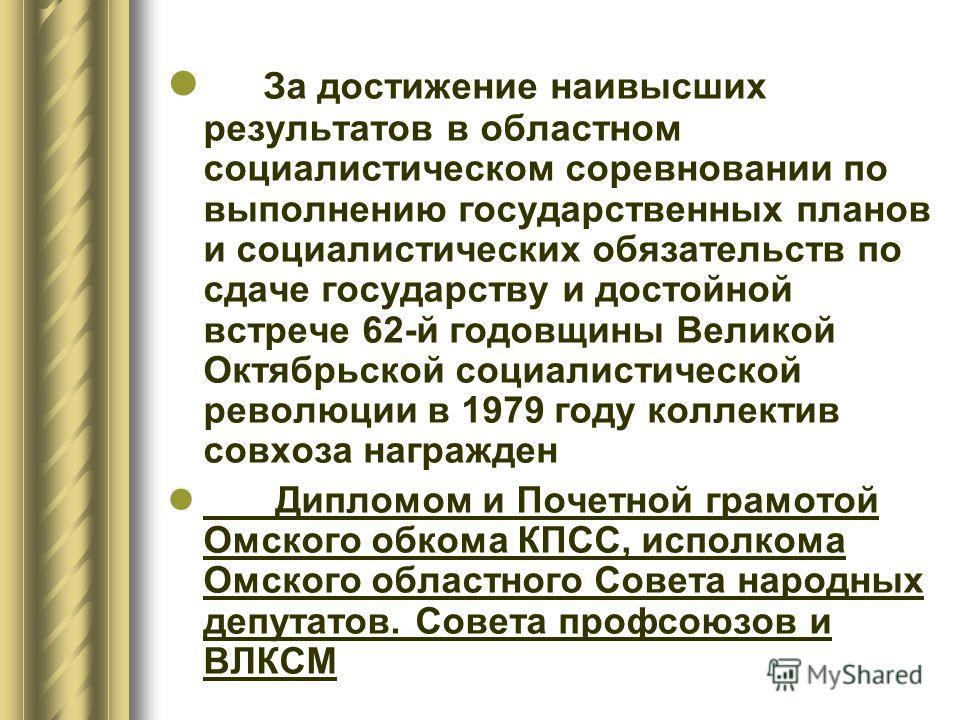 За достижение наивысших результатов в областном социалистическом соревновании по выполнению государственных планов и социалистических обязательств по сдаче государству и достойной встрече 62-й годовщины Великой Октябрьской социалистической революции