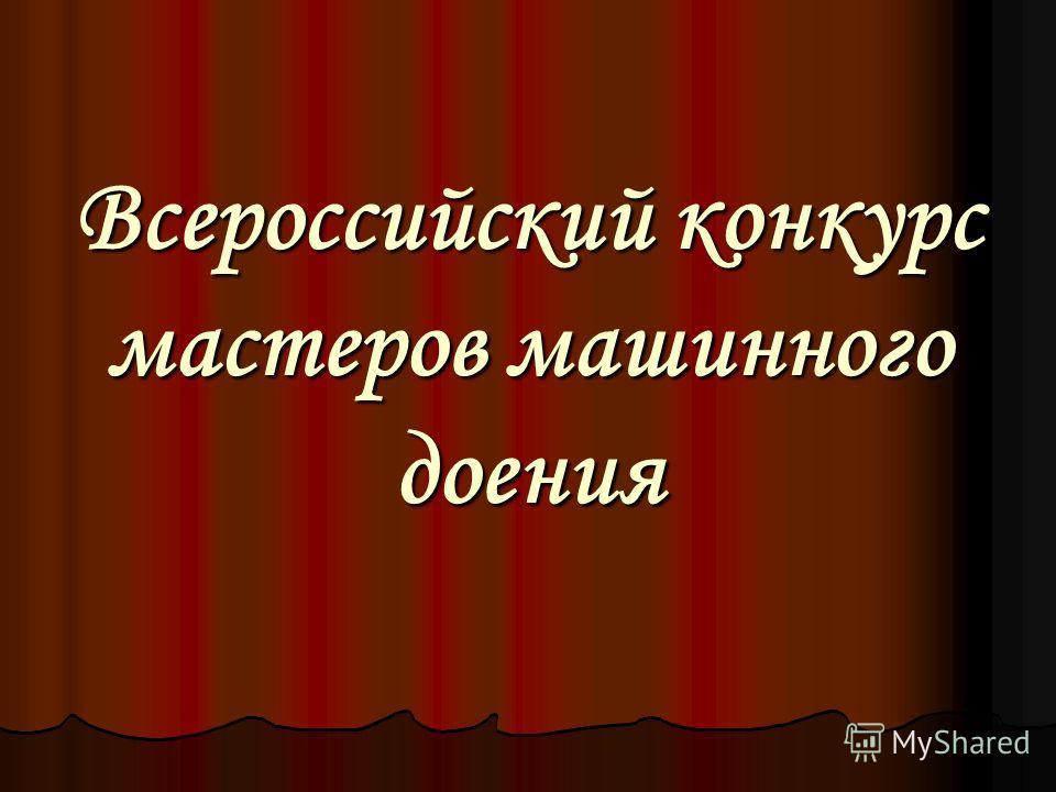 Всероссийский конкурс мастеров машинного доения