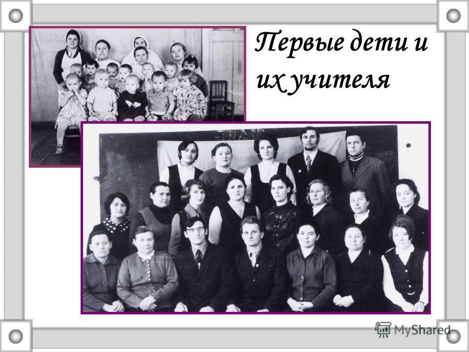 Первые дети и их учителя
