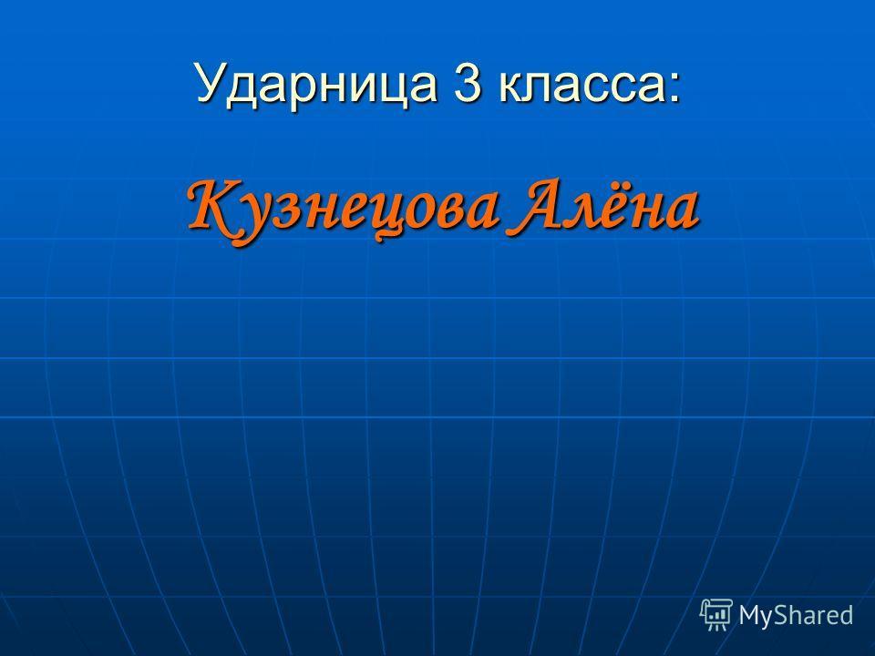 Ударница 3 класса: Кузнецова Алёна