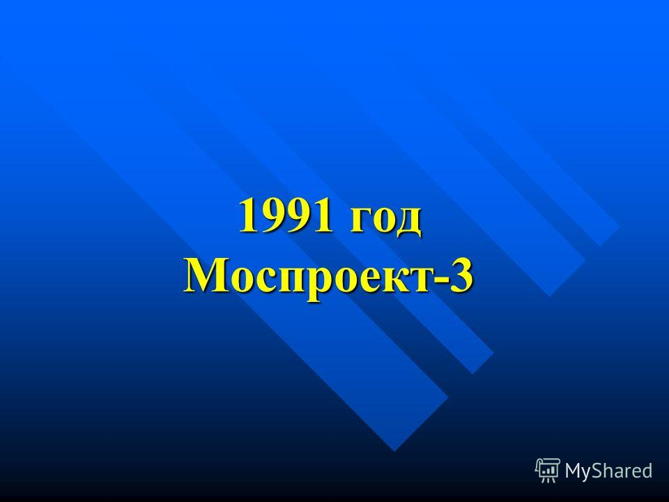 1991 год Моспроект-3