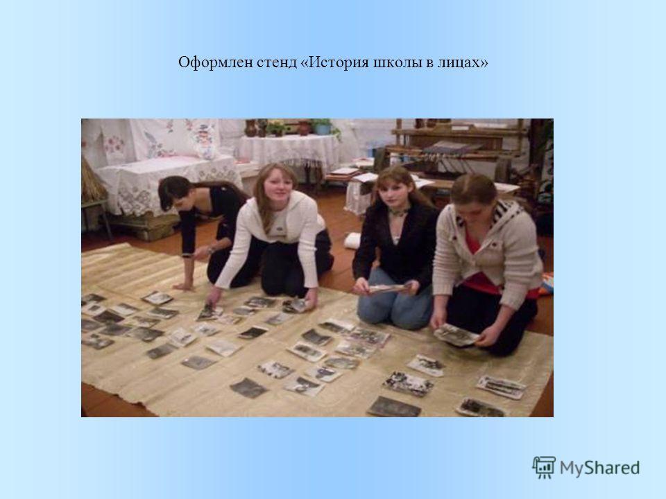 Оформлен стенд «История школы в лицах»