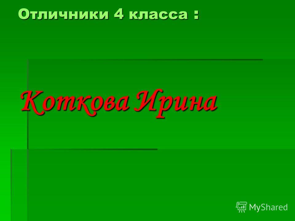 Отличники 4 класса : Коткова Ирина