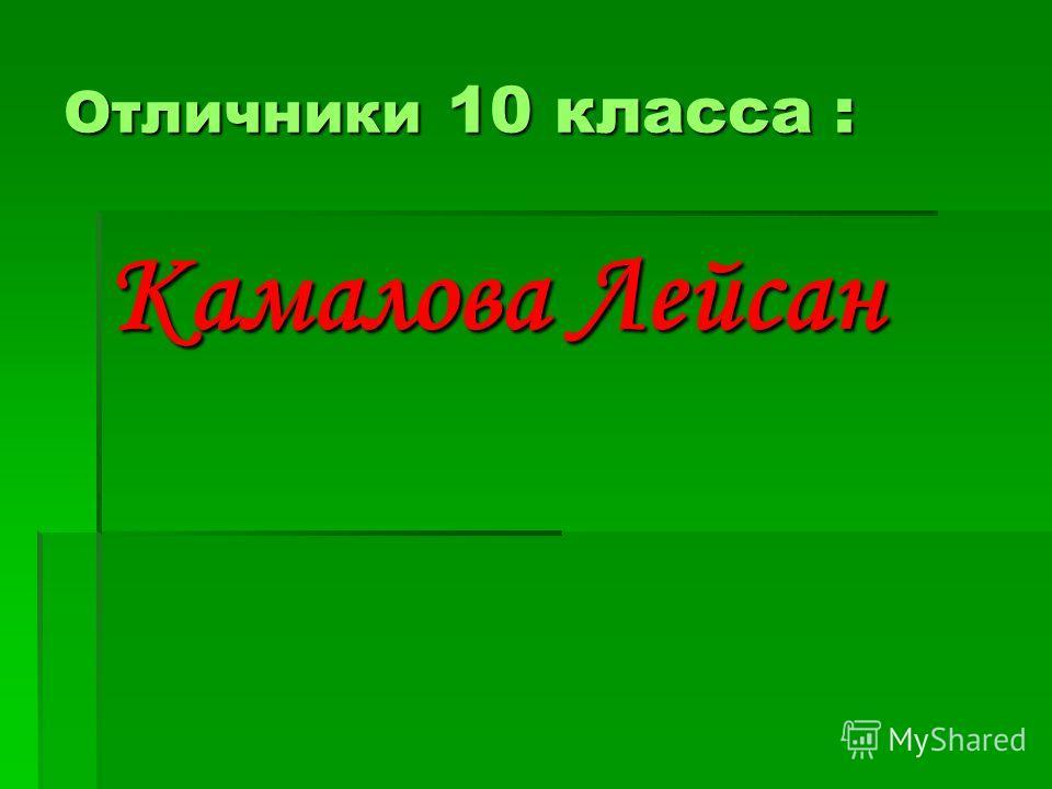 Отличники 10 класса : Камалова Лейсан