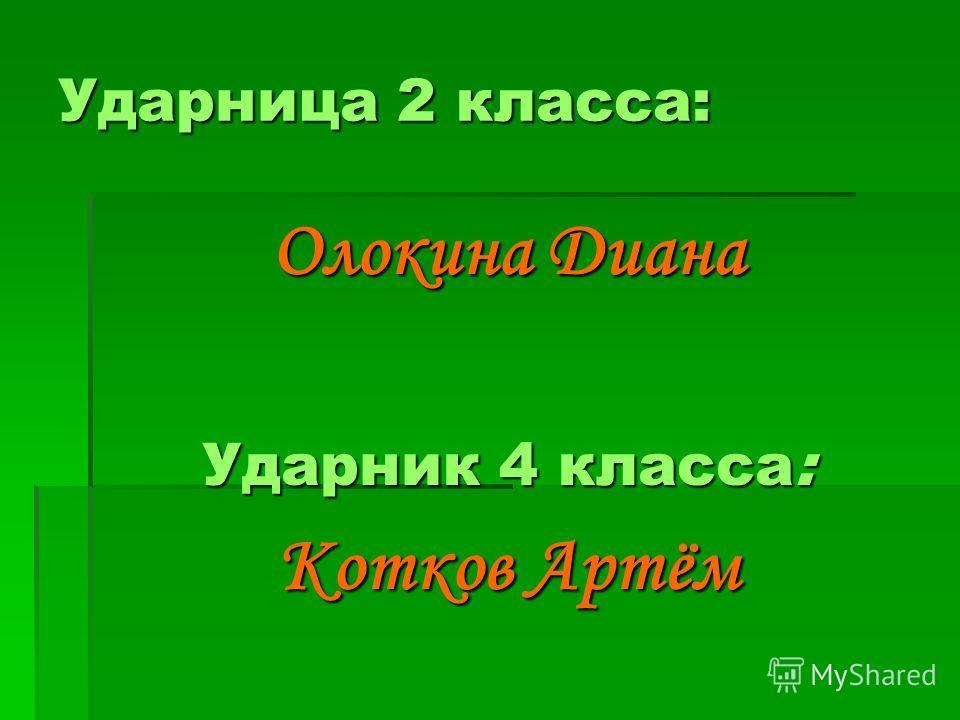 Ударница 2 класса: Олокина Диана Ударник 4 класса: Котков Артём