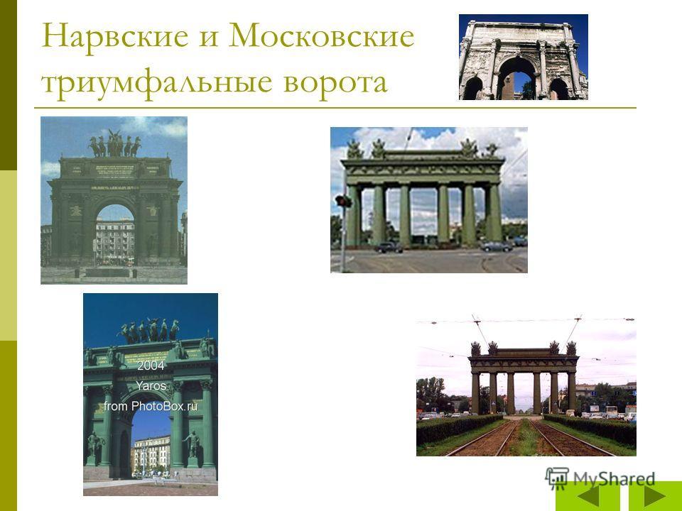 Нарвские и Московские триумфальные ворота