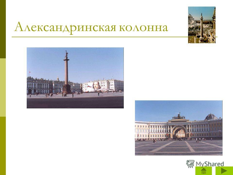 Александринская колонна