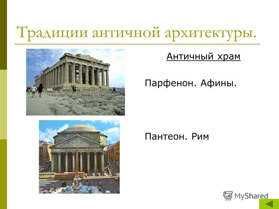 Традиции античной архитектуры. Античный храм Парфенон. Афины. Пантеон. Рим