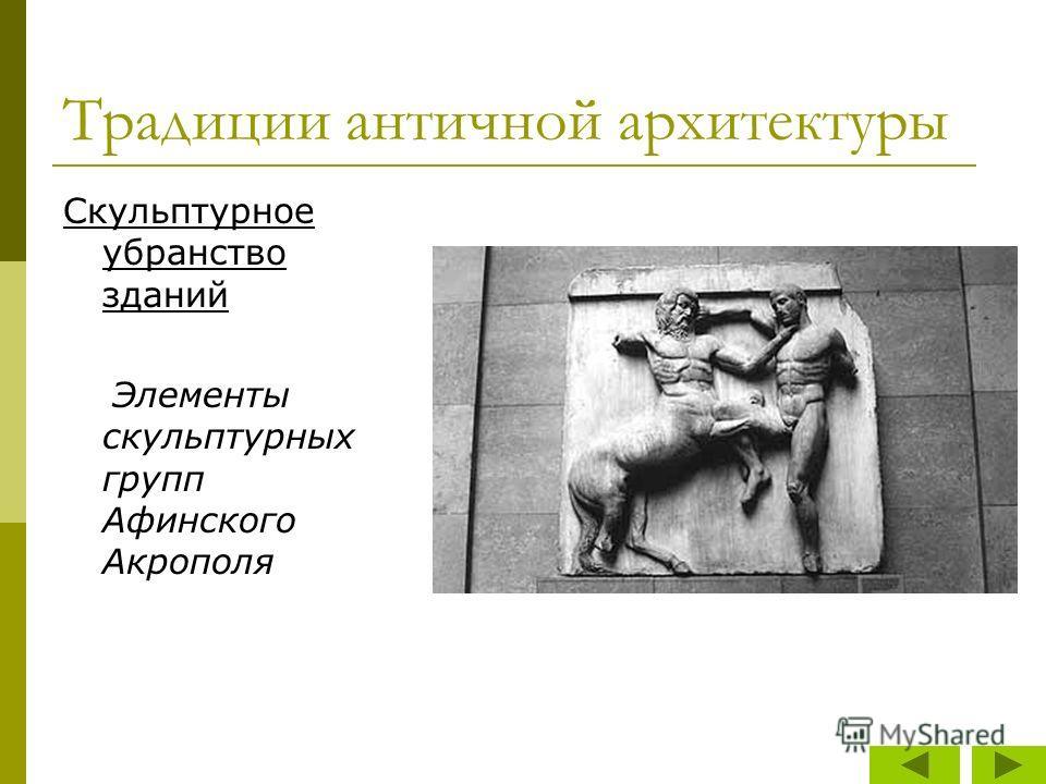Традиции античной архитектуры Скульптурное убранство зданий Элементы скульптурных групп Афинского Акрополя