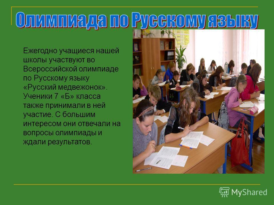 Ежегодно учащиеся нашей школы участвуют во Всероссийской олимпиаде по Русскому языку «Русский медвежонок». Ученики 7 «Б» класса также принимали в ней участие. С большим интересом они отвечали на вопросы олимпиады и ждали результатов.