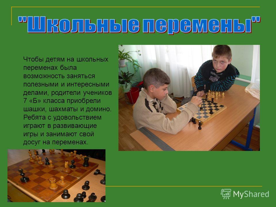 Чтобы детям на школьных переменах была возможность заняться полезными и интересными делами, родители учеников 7 «Б» класса приобрели шашки, шахматы и домино. Ребята с удовольствием играют в развивающие игры и занимают свой досуг на переменах.
