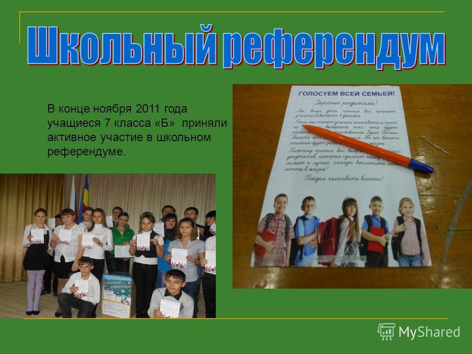 В конце ноября 2011 года учащиеся 7 класса «Б» приняли активное участие в школьном референдуме.
