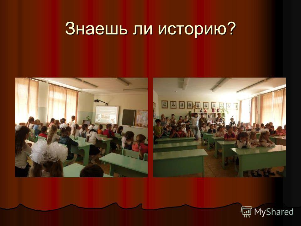 Знаешь ли историю?