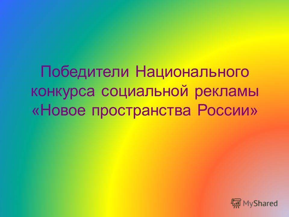 Победители Национального конкурса социальной рекламы «Новое пространства России»