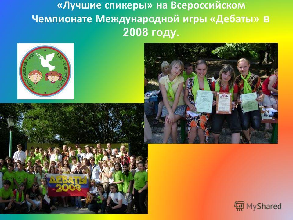 «Лучшие спикеры» на Всероссийском Чемпионате Международной игры «Дебаты» в 2008 году.