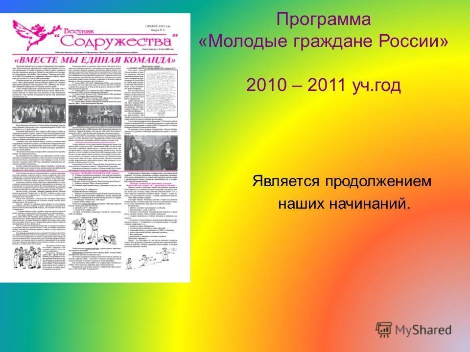 Программа «Молодые граждане России» 2010 – 2011 уч.год Является продолжением наших начинаний.