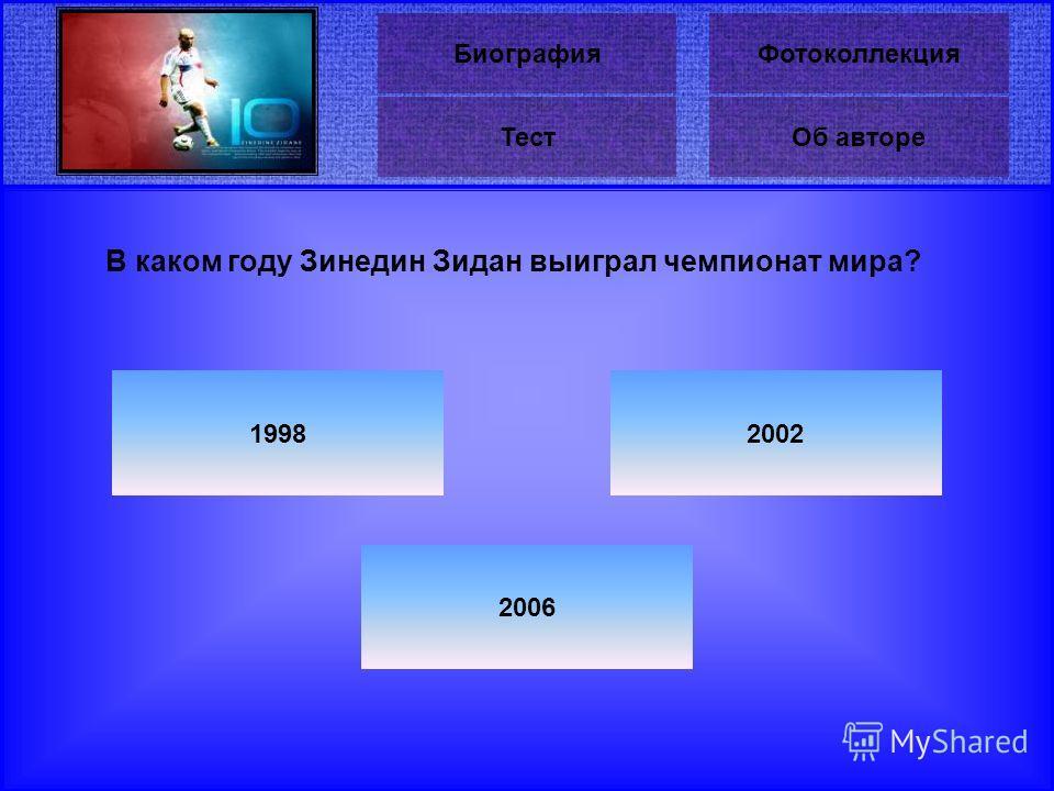 Фотоколлекция ТестОб авторе Биография В каком году Зинедин Зидан выиграл чемпионат мира? 20021998 2006