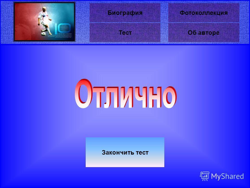 Фотоколлекция ТестОб авторе Биография Закончить тест