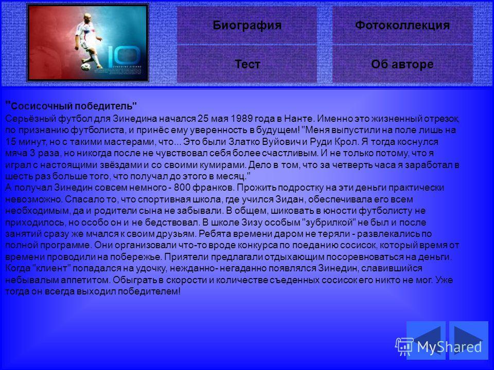 Фотоколлекция ТестОб авторе Биография