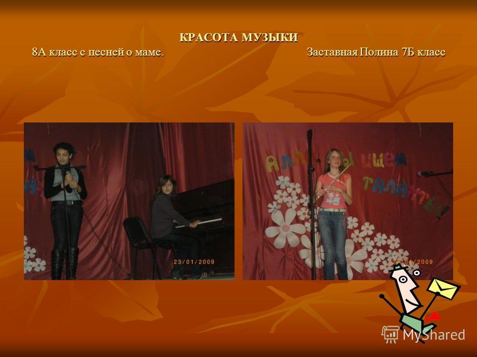 КРАСОТА МУЗЫКИ 8А класс с песней о маме. Заставная Полина 7Б класс