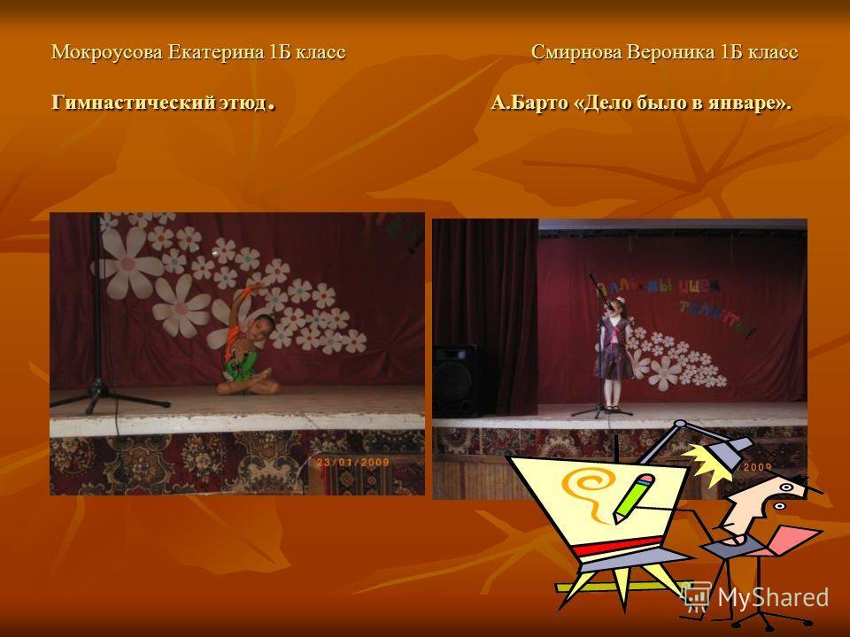 Мокроусова Екатерина 1Б класс Смирнова Вероника 1Б класс Гимнастический этюд. А.Барто «Дело было в январе».