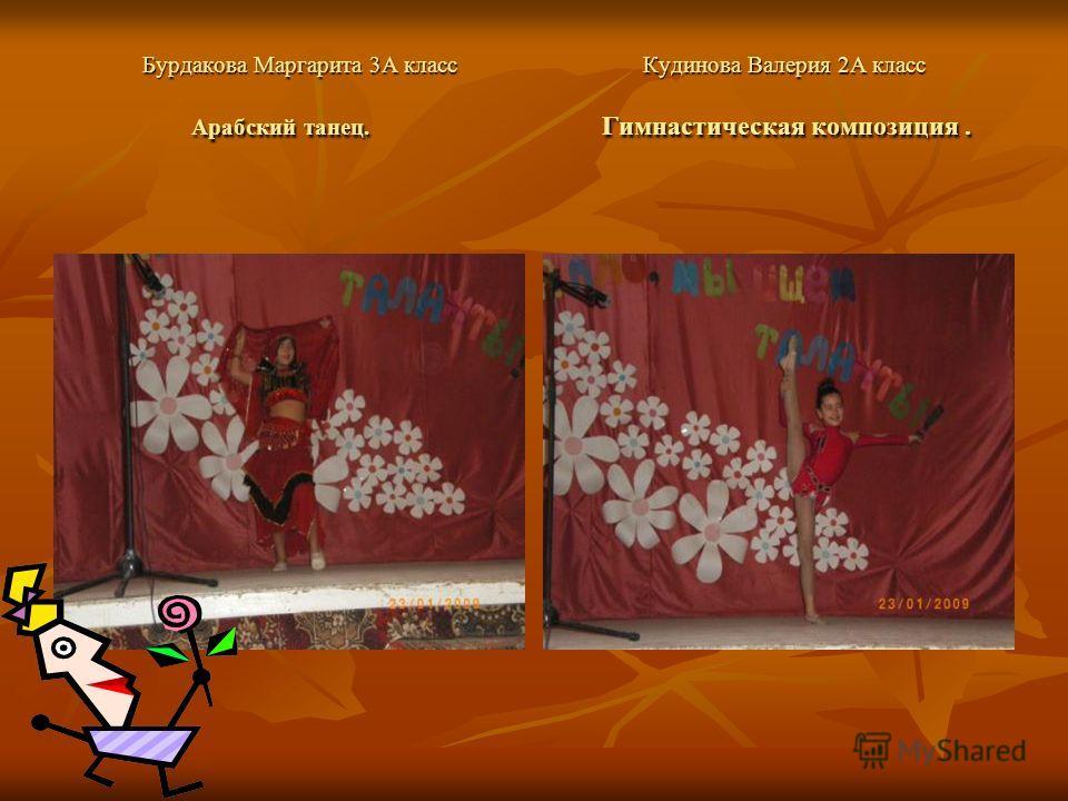 Бурдакова Маргарита 3А класс Кудинова Валерия 2А класс Арабский танец. Гимнастическая композиция.