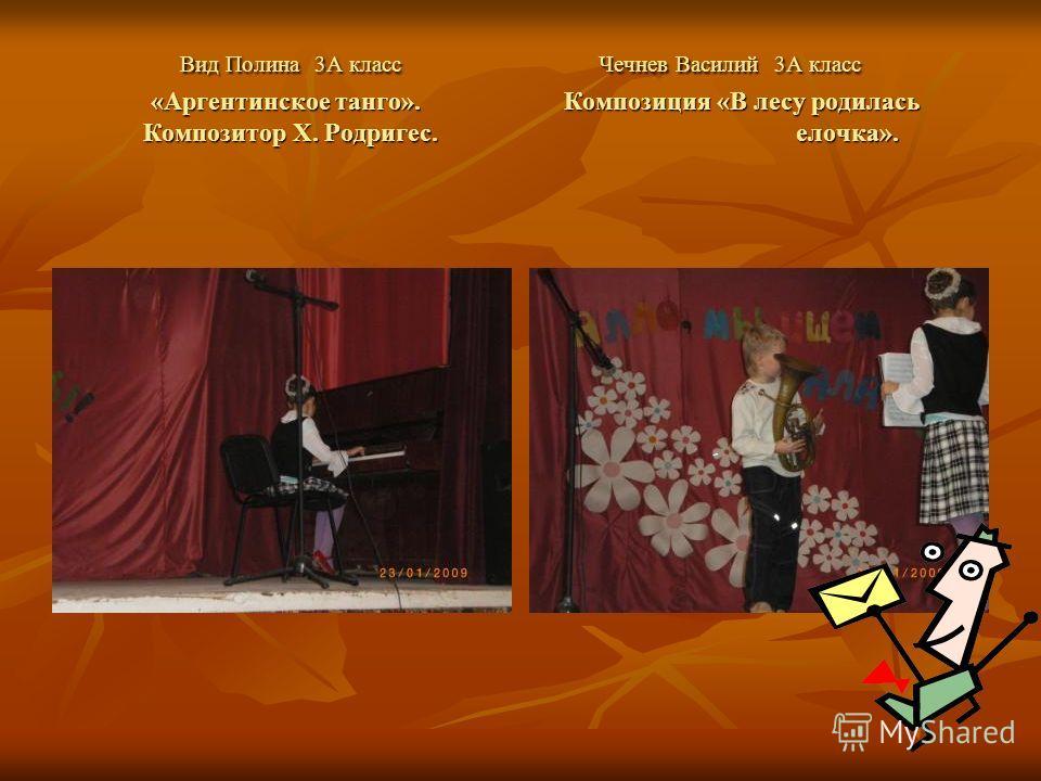 Вид Полина 3А класс Чечнев Василий 3А класс «Аргентинское танго». Композиция «В лесу родилась Композитор Х. Родригес. елочка».