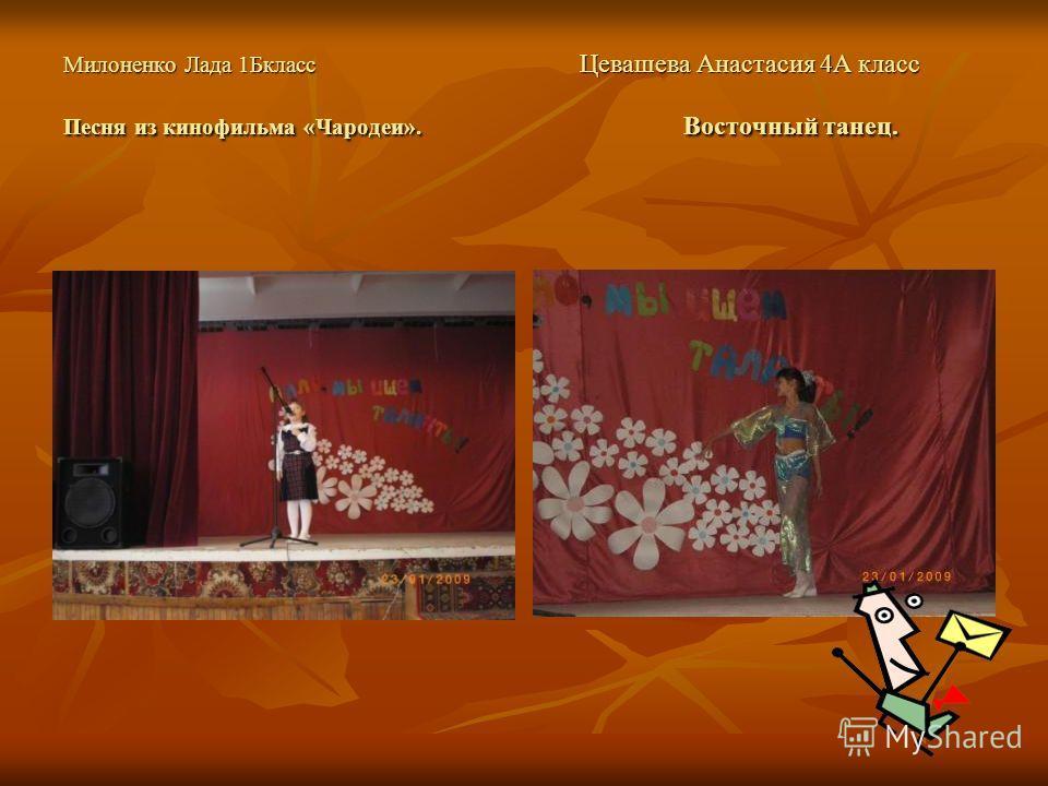 Милоненко Лада 1Бкласс Цевашева Анастасия 4А класс Песня из кинофильма «Чародеи». Восточный танец.