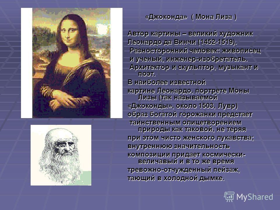 «Джоконда» ( Мона Лиза ) «Джоконда» ( Мона Лиза ) Автор картины – великий художник Леонардо да Винчи (1452-1519). Разносторонний человек: живописец Разносторонний человек: живописец и ученый, инженер-изобретатель. и ученый, инженер-изобретатель. Архи