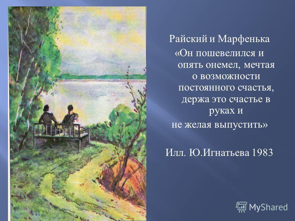 Райский и Марфенька « Он пошевелился и опять онемел, мечтая о возможности постоянного счастья, держа это счастье в руках и не желая выпустить » Илл. Ю. Игнатьева 1983